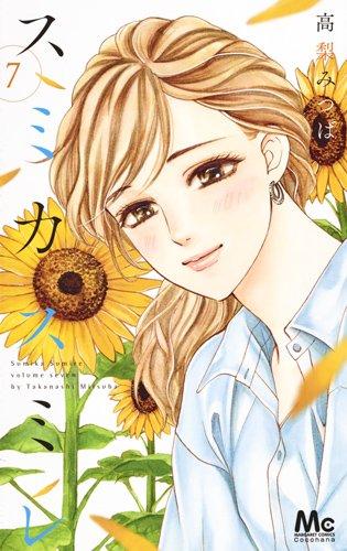 スミカスミレ 7 (マーガレットコミックス)