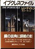 イプクレス・ファイル (ハヤカワ文庫NV)