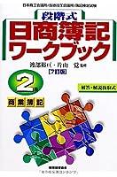 段階式日商簿記ワークブック2級商業簿記〔7訂版〕