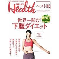 日経ヘルス ベスト版 世界一凹む!下腹ダイエット 日経ヘルス増刊