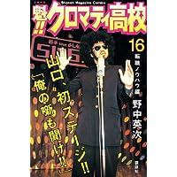 魁!!クロマティ高校(16) (週刊少年マガジンコミックス)