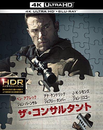 【初回仕様】ザ・コンサルタント<4K ULTRA HD&2...[Ultra HD Blu-ray]