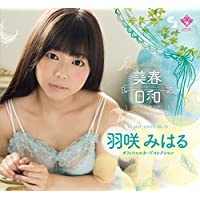 CJ SEXY CARD SERIES VOL.25 羽咲みはる OFFICIAL CARD COLLECTION ~美春日和~ 12パック入りBOX