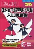 日本女子大学附属豊明小学校入試問題集 2015 (有名小学校合格シリーズ) 画像
