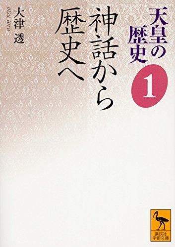 天皇の歴史1 神話から歴史へ (講談社学術文庫)