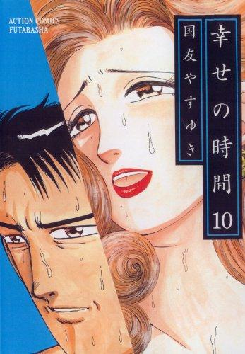 幸せの時間 : 10 (アクションコミックス)