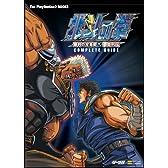 北斗の拳~審判の双蒼星 拳豪列伝~ コンプリートガイド (The PlayStation2 BOOKS)