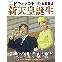 ドキュメント 新天皇誕生 (AERA増刊)