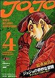 ジョジョの奇妙な冒険 Part IV(第4部) ダイヤモンドは砕けない (3) トニオ・トラサルディー 音石明 透明の赤ちゃん (SHUEISHA JUMP REMIX ワイド)