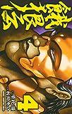 餓狼伝 4 (少年チャンピオン・コミックス)