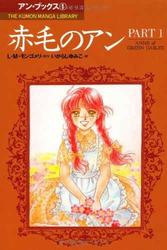 赤毛のアン (Part 1) (The Kumon manga library―アン・ブックス)