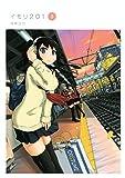 イモリ201(3) (ヤングマガジンコミックス)