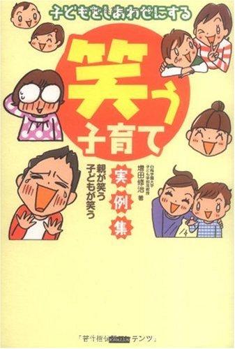子どもをしあわせにする「笑う子育て」実例集の詳細を見る