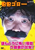 BBゴロー ほんとうに怖い漫談・九回裏の攻撃! [DVD]