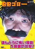 BBゴロー ほんとうに怖い漫談・九回裏の攻撃![DVD]