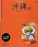 トリコガイド 沖縄 2016-2017 (エイムック 3336 トリコガイド)