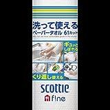 【まとめ買い】スコッティファイン 洗って使えるペーパータオル 61カット ×2セット