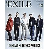 月刊EXILE (エグザイル) VOL.141 2019年 12月号 [雑誌]
