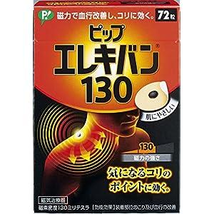 ピップ エレキバン 130 72粒入 (PIP...の関連商品5