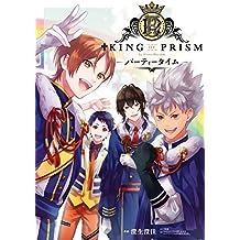 KING OF PRISM by PrettyRhythm-パーティータイム- (デジタル版Gファンタジーコミックス)