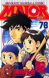 MAJOR(78) MAJOR (少年サンデーコミックス)