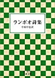 ランボオ詩集 (岩波文庫)