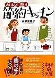 おいしい!安い! 節約キッチン (中経の文庫)