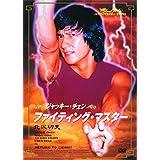 ジャッキー・チェン ファイティング・マスター ドラゴンファイター DVD2枚組 2PAC-101
