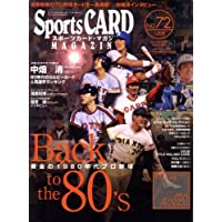 Sports CARD MAGAZINE (スポーツカード・マガジン) 2009年 01月号 [雑誌]