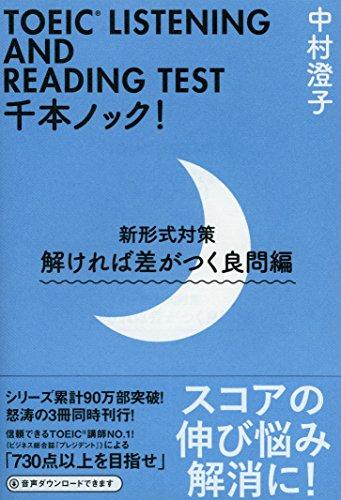 [画像:TOEIC LISTENING AND READING TEST千本ノック!  新形式対策 解ければ差がつく良問編 (祥伝社黄金文庫)]
