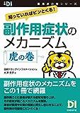 副作用症状のメカニズム 虎の巻 (日経DI薬局虎の巻シリーズ)