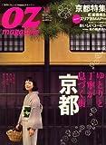 OZ magazine (オズ・マガジン) 2008年 11月号 [雑誌] 画像