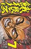 餓狼伝 7 (少年チャンピオン・コミックス)