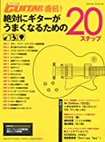 Go!Go!GUITAR直伝! 絶対にギターがうまくなるための20ステップ(ヤマハムックシリーズ) (ヤマハムックシリーズ 102) 画像