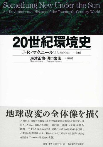 20世紀環境史