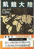 飢餓大陸 (徳間文庫)