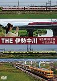 「THE伊勢中川 [DVD]」のサムネイル画像