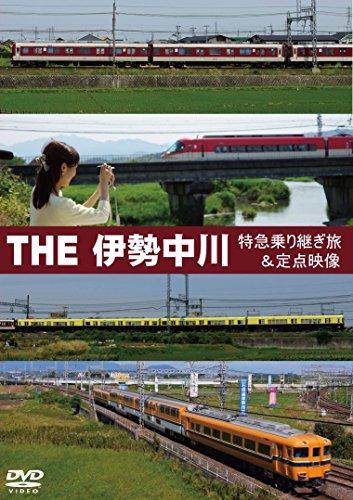 『THE伊勢中川 [DVD]』のトップ画像