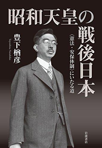 昭和天皇の戦後日本――〈憲法・安保体制〉にいたる道の詳細を見る