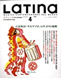 LaTIna (ラティーナ) 2009年 04月号 [雑誌] 画像