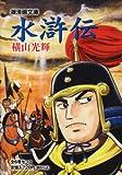 水滸伝6巻セット 漫画文庫