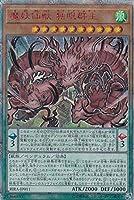遊戯王 RIRA-JP011 魔妖仙獣 独眼群主 (日本語版 20thシークレットレア) ライジング・ランペイジ