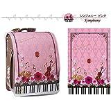 デコらん ランドセルカバー 女の子 『 シンフォニー ピンク 』 ピアノ 鍵盤  反射 ビニール カバー 小学生 新一年生 入学準備 入学祝い 日本製