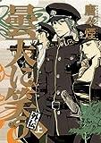 初回限定版 曇天に笑う 外伝 (上) (マッグガーデンコミックス ビーツシリーズ)