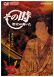 NHK「その時歴史が動いた」 本能寺の変 信長暗殺!~闇に消えた真犯人~「戦国編」 [DVD]