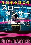 生活安全課0係 スローダンサー (祥伝社文庫)