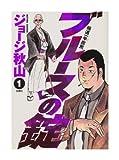 ブルースの錠 コミック 1-3巻セット (アクションコミックス)