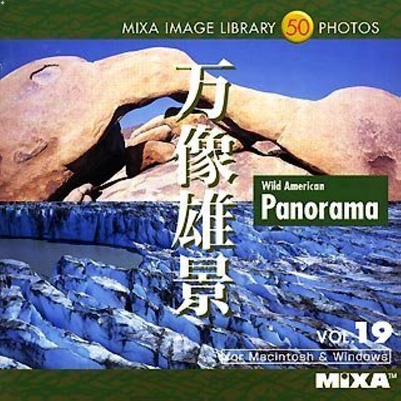 MIXA IMAGE LIBRARY Vol.19 万像雄景