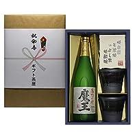 魔王 いも焼酎 25度720ml 傘寿祝 熨斗+美濃焼椀セット ギフト プレゼント