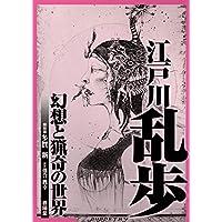 江戸川乱歩 幻想と猟奇の世界